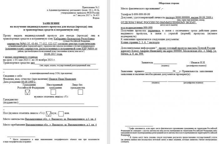 Отчет о горном походе 1 к.с. по Восточному Кавказу (КБР, КЧР: районы Суган и Дигория) со 2 по 11 июля 2021 г.