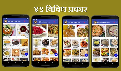Marathi Kitchen Expert 2020 PS-MKE-23Apr2020 Mod + Data for Android 2