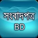 All Bangla Newspaper : bd news icon