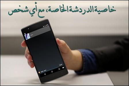 دردشة شباب وبنات الكويت prank screenshot 3