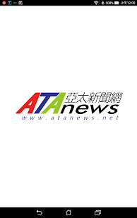 亞太新聞網 ATA News- screenshot thumbnail