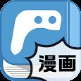 メディバン マンガ - 人気漫画が毎日読める 漫画アプリ 人気まんが・コミックが無料 apk