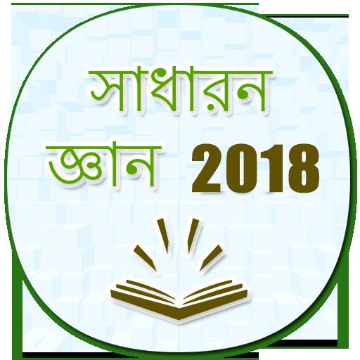 Bengali General Knowledge 2018 (offline) 9.0.0 APK By Gyan