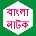 বাংলা নাটক ২০১৭ icon