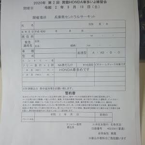 のカスタム事例画像 CHOCOBALLYUJIさんの2020年09月01日01:36の投稿