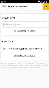 Bliztrek — таксі у м. Коростень - náhled