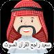 سعيد راجح القرآن الصوت for PC-Windows 7,8,10 and Mac