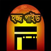 Hajj Guide {হজ্জ গাইড}