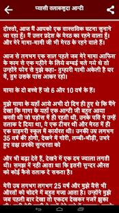 सेक्सी कहानिया - Desi Bhabhi ki Kahaniya - náhled