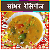 Sambhar Recipes in Hindi ( Offline )