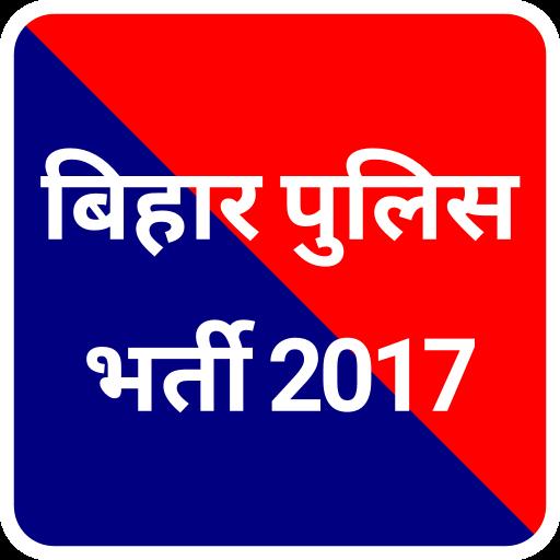 Bihar Police Bharti 2017