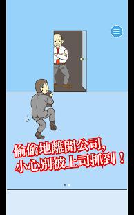 逃離公司 Screenshot