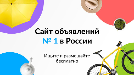 Avito screenshot 1
