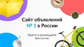 screenshot of Объявления Авито: авто, работа, квартиры, вещи