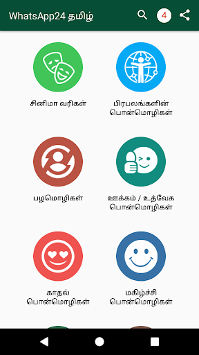 Tamil Status & Quotes - 2K Resolution 1.2 screenshots 1