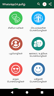 Tamil Quotes By WhatsApp24 - náhled