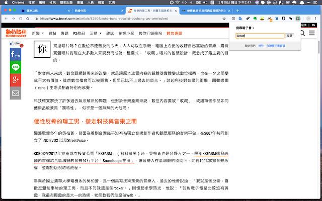 台灣電子書搜尋