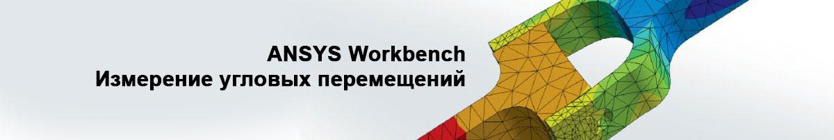 Измерение угловых перемещений в модуле Mechanical (ANSYS Workbench)