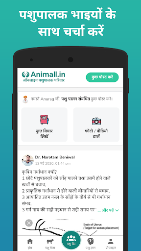 Gaay Bhains (गाय भैंस) wala app - Animall screenshot 2