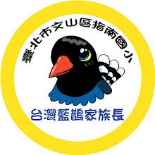 Photo: 台灣藍鵲家族長徽章