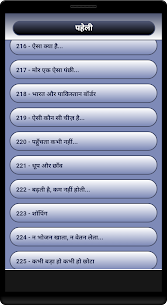 Paheli App Latest Version Download For Android and iPhone 7