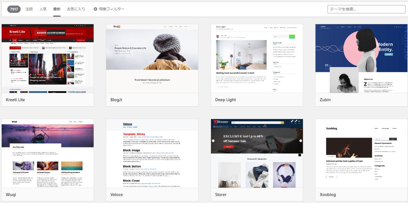 高機能なサイトが構築できる「WordPressテーマ編」