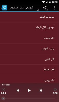 اغاني وائل جسار بدون انترنت - screenshot