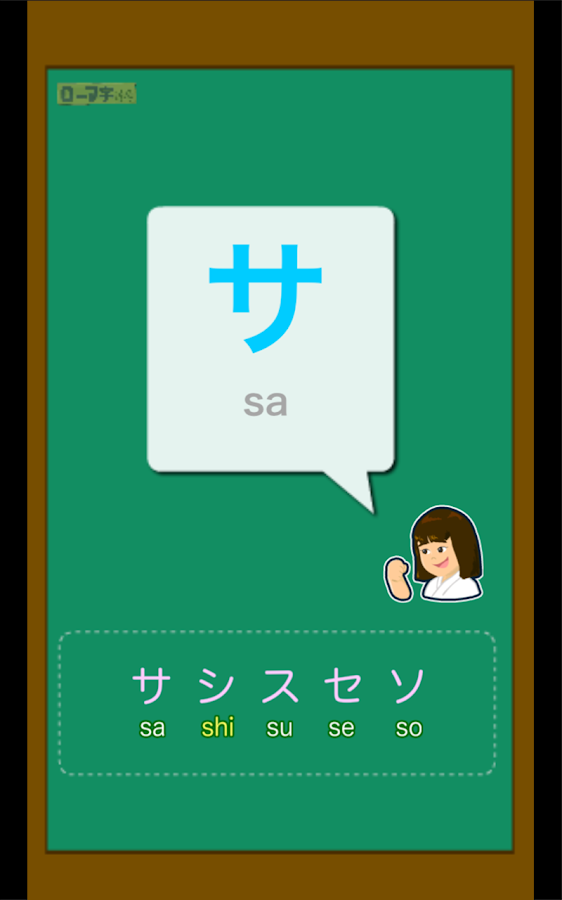 Japanese Kana-Dojo- screenshot