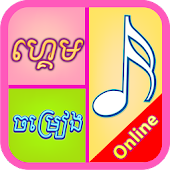 Khmer Song Game - Play Online