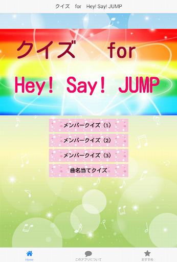 クイズ for Hey Say JUMP無料アプリ