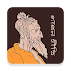 Download Lalon Geeti For PC Windows and Mac