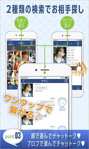 android 出会いトークアプリ Screenshot 3
