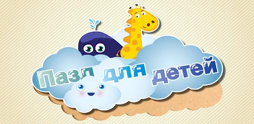 Приложения в Google Play – <b>Пазл для детей</b> - Детские игры