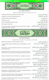 Quran in Sinhala Word to Word- screenshot thumbnail