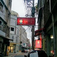 陳記老街麵店
