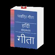 Hindi Bhagavad gita Offline