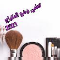 تعليم المكياج خطوةبخطوة للمبتدئين 2021learn makeup icon