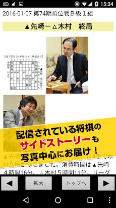 日本将棋連盟ライブ中継 2016年1~6月版のおすすめ画像2
