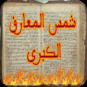 تحميل كتاب شمس المعارف الكبرى النسخة الاصلية مجانا pdf