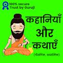 Kathayen & Kahaniya - 1000+ Hindi Stories & Images icon