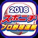 スポニチプロ野球速報2018