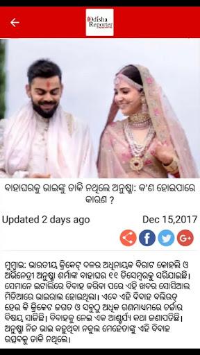 Odisha Reporter 1.10 3
