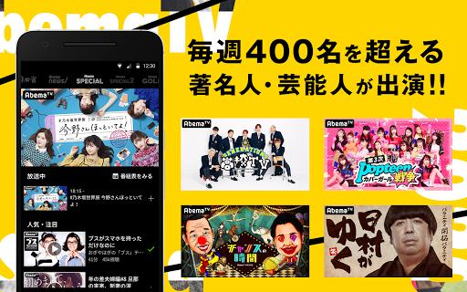 AbemaTV -無料インターネットテレビ局 -ニュースやアニメ、音楽などの動画が見放題 screenshot 3