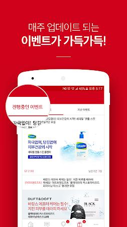글로우픽 - 대한민국 1등 화장품 리뷰/랭킹 앱 1.5.0 screenshot 576549