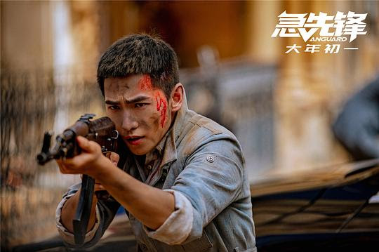 Vanguard China Movie