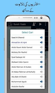 Surah Yaseen with Urdu - Read and Listen Offline- screenshot thumbnail