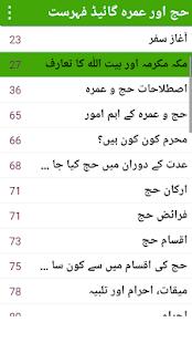 [Download Hajj and Umrah Guide – حج و عمرہ for PC] Screenshot 2