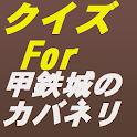 ストーリークイズForアニメ甲鉄城のカバネリ icon