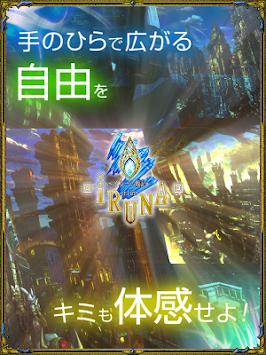 RPGイルーナ戦記オンライン-圧倒的ボリュームの本格RPG- apk screenshot