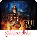 Sultan Muhammad Al Fatih History Urdu (Ertugrul) icon
